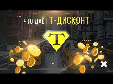 «Т-Дисконт» от «Т» такси