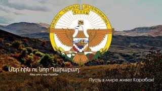 "Гимн Нагорного Карабаха - ""Ազատ ու անկախ Արցախ"" [Русский перевод / Eng subs]"