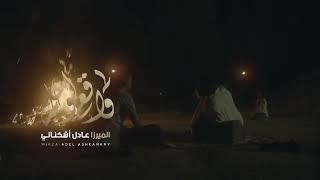 اغاني حصرية ما ادري واقع لو حلم -ميرزا محمد الخياط و الملا محمد بوجبارة تحميل MP3