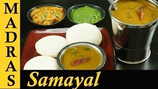 Tiffin Sambar Recipe in Tamil | Hotel Sambar Recipe | Idli Sambar Recipe | Sambar for Idli Dosa