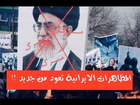 لماذا لم تنجح المظاهرات في إيران حتى الآن في اسقاط حكومة خامنئي ؟؟