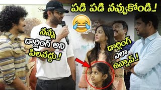 Darling Prabhas Super Funny Spepch Comments On Heroine || Nuvvu Thopu Raa Movie Trailer || NSE