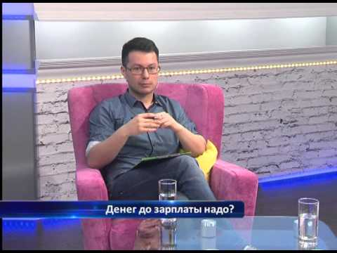 Специалист Центрального банка РФ объяснила, как работают микрофинансовые организации.