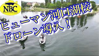 NBCチャプターヒューマン富士河口湖校 第1戦さざなみ・SABUROKUカップ Go!Go!NBC!
