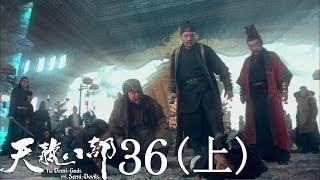 天龙八部 36(上) 乌老大逼迫灵鹫众女 虚竹现身英雄救美