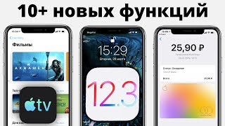 Полный обзор iOS 12.3 beta 1 — что нового и стоит ли обновляться?