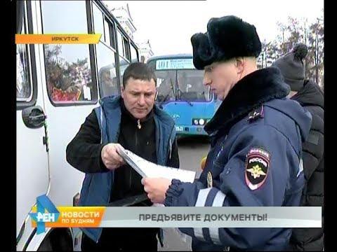 """""""Автохам"""": выпуск № 284. Рейд по проверке рейсовых автобусов и маршруток"""