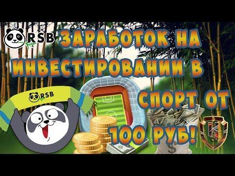 RSB ивестиционный проект от 100 рублей на ставки! Заработок с вложениями хайп проекты!