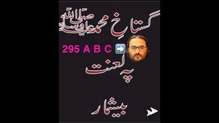 295 A B C for Salim Sheikh Ghustakh Nabi Allah and Quran and Chair of Mohammad