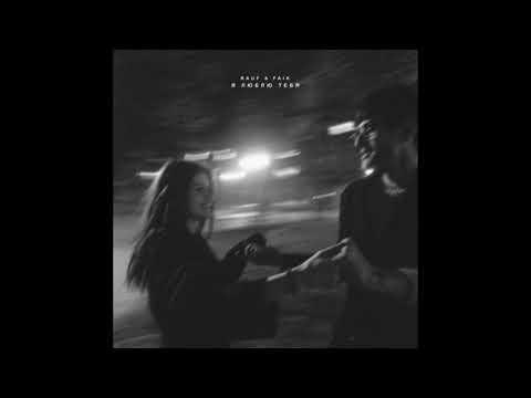 Rauf Faik - просто друг мой(Official audio)