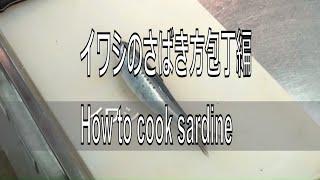 イワシのさばき方包丁編Howtocooksardinesashimi.Japanesefood