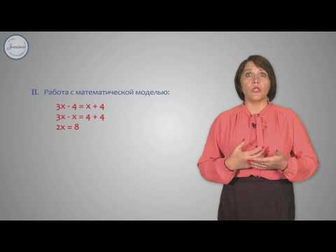 Решение задач на составление уравнений