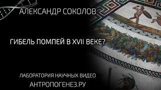 Александр Соколов. Гибель Помпей в XVII Веке?