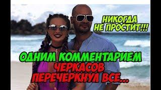 Дом 2 Новости 26 Марта 2018 (26.03.2018) Раньше Эфира