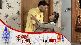 Kunwari Bohu | Full Ep 191 | 21st May 2019 | Odia Serial – TarangTV
