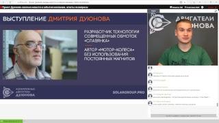 Webinar с участием Дуюнова. Важные новости и события компании, ответы на вопросы