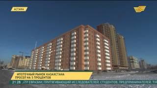 Ипотечный рынок Казахстана просел на 5 процентов