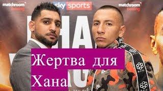 Амир Хан-Варгас ПРОГНОЗ