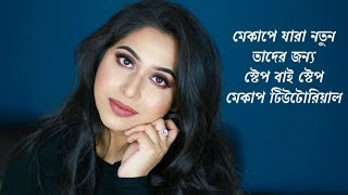 Beginner Makeup Tutorial  In Bangla | Step By Step How To Do Makeup