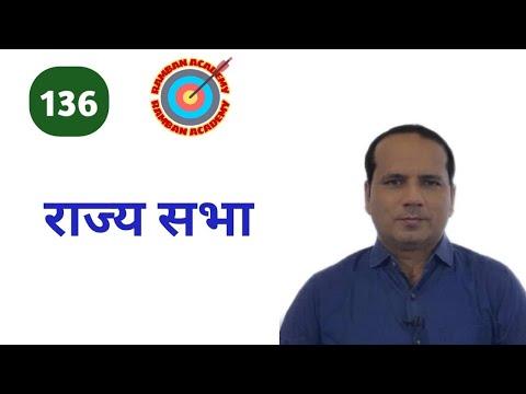 राज्यसभा (Rajyasabha), Vid No 136