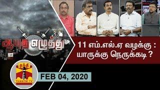 (04/02/2020) Ayutha Ezhuthu : 11 MLA Case - Crisis for Whom...? | AIADMK