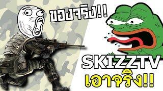 SkizzTv เอาจริง!! ยิงกระจุย - dooclip.me