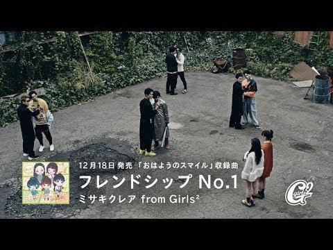 ミサキクレア(Misaki-Kurea) from Girls² - フレンドシップNo.1オリジナルCM「ケンカ篇」(Friendship No.1 Commercial - Fight)