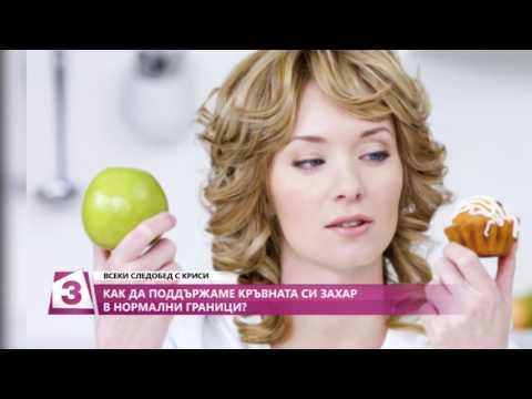 Причини за увеличаване на нивата на кръвната захар