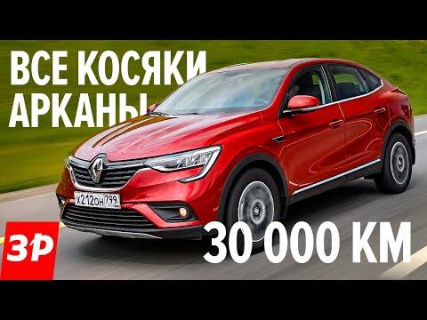 Фото к видео: Рено Аркана все ПРОБЛЕМЫ и РАСХОДЫ честный отзыв / Renault Arkana, турбо, вариатор за 30000 км