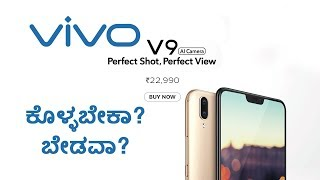 Honest review of Vivo V9 | Kannada video