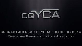 Бухгалтерские услуги компании «Ваш Главбух» — информация от основателя В. Латыпова