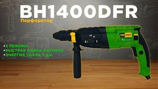 Перфоратор Procraft BH1400DFR