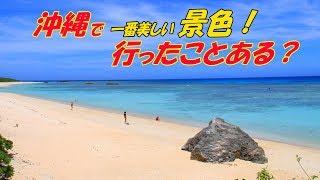 沖縄で一番美しい景色と言えばここ!ガイドブックでは分からない波照間島