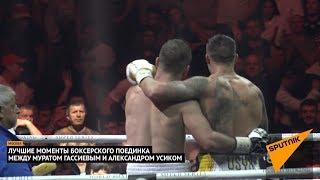 Бой Гассиев - Усик.  Лучшие моменты