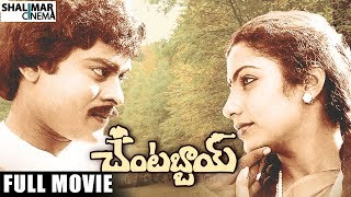 Chantabbai Telugu Full Length Comedy Movie || Chiranjeevi, Suhasini || చంటబ్బాయ్ సినిమా
