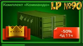 LP №90 Покупка и тест комплекта Коммандо и премиум акка.