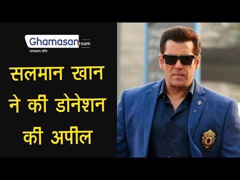 Amitabh Bachchan के बाद  Salman Khan ने Pulwama में शहीद जवानों की Families के लिए Donation दिया