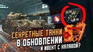 СЕКРЕТНЫЕ ТАНКИ И ИВЕНТ В ОБНОВЛЕНИИ 5.7 / Wot Blitz
