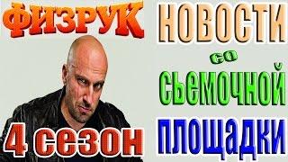 Физрук 4 Сезон Новости Со Съемочной Площадки