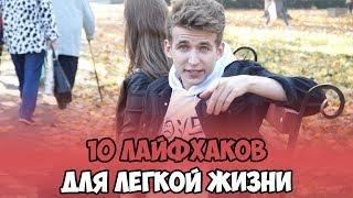 10 ПРОСТЫХ ЛАЙФХАКОВ ДЛЯ ЛЕГКОЙ ЖИЗНИ
