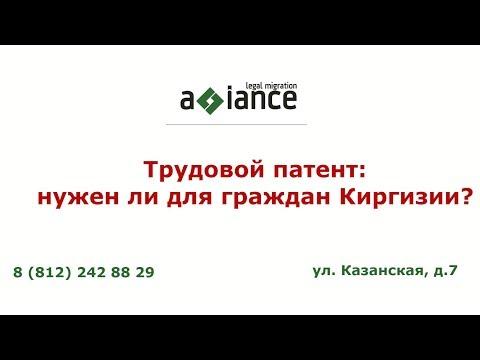 Трудовой патент: нужен ли для граждан Киргизии?