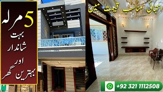 5 Marla Luxury House For Sale In Bahria Town Lahore | Brand New House | Pakistan Property Services