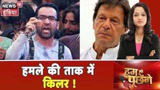 किस साजिश की फ़िराक में है Imran Khan का सुपारी किलर !  Hum Toh Poochenge | Preeti Raghunandan