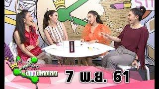 แชร์ข่าวสาวสตรอง I 7 พ.ย. 2561 Iไทยรัฐทีวี