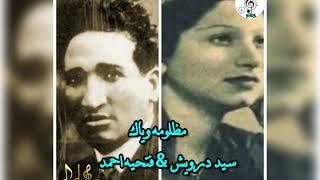 فتحيه احمد وسيد درويش مظلومه وياك /علي الحساني تحميل MP3
