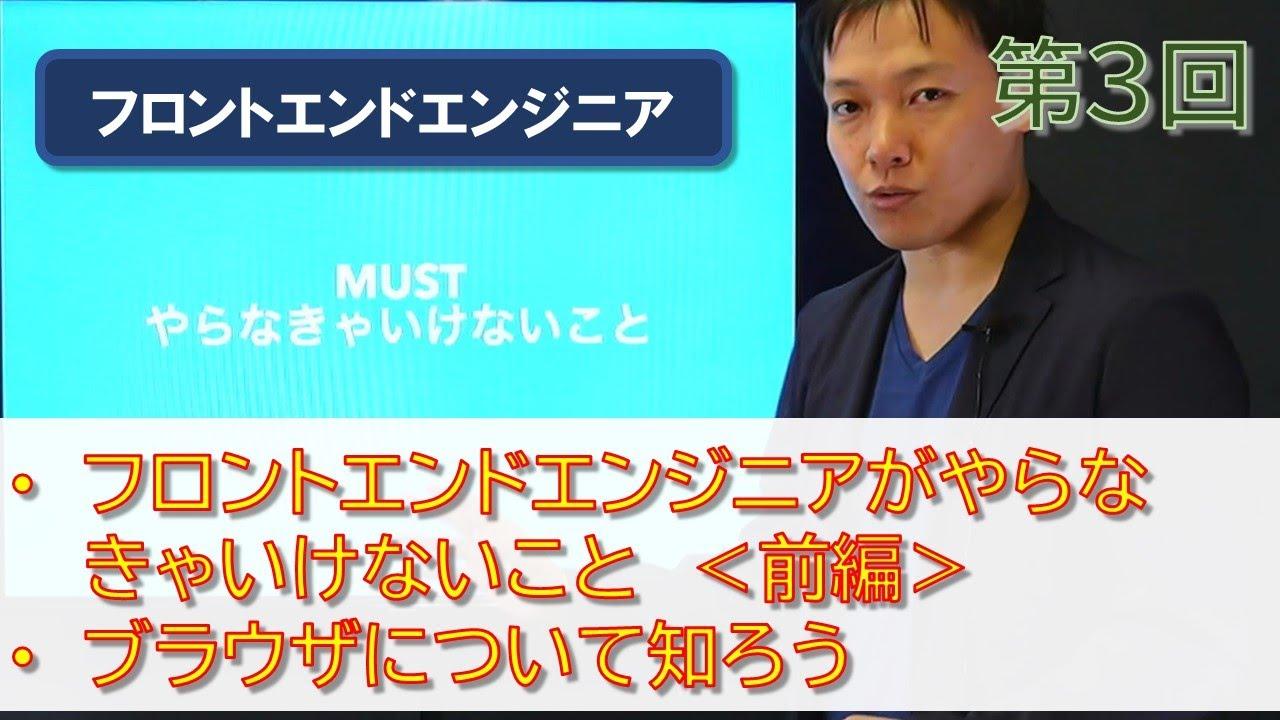 フロントエンドエンジニア 第03回【フロントエンドエンジニアがやらなきゃいけないこと 前編】