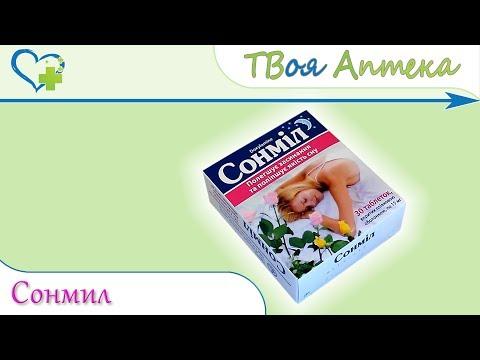 Сонмил таблетки ☛ показания (видео инструкция) описание ✍ отзывы ☺️