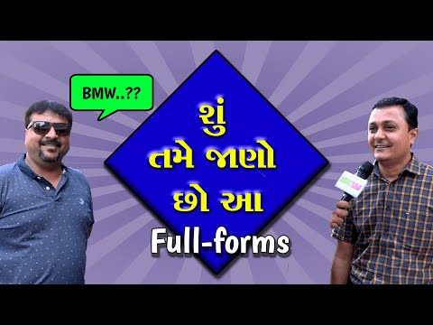Do You Know These General Full-Forms?   GK Quiz   Ahmedabad
