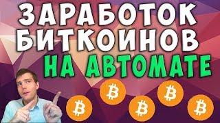 Заработок биткоинов на автомате через браузер Google Chrome