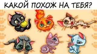 ТЕСТ раскроет ВАШУ ЛИЧНОСТЬ на 100%. Выбери котенка, который похож на тебя!